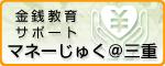 金銭教育サポート マネーじゅく@三重